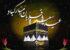 اس ام اس های زیبای تبریک عید قربان (۲)
