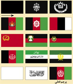 عکس های جالب از پرچم افغانستان