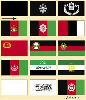 عکس:پرچم کشور افغانستان