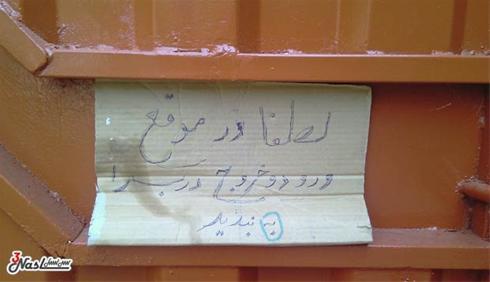عکس:لطفا درب را ببندید !