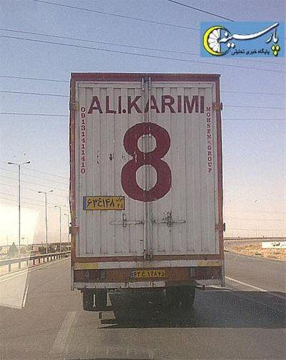 عکس: نتیجه علاقه یک راننده کامیون به علی کریمی