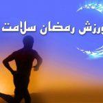 فواید ورزش در ماه رمضان