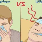 پیشگیری از آنفلوانزا و سرماخوردگی