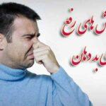 از بین بردن بوی بد دهان در ماه رمضان با ۸ روش