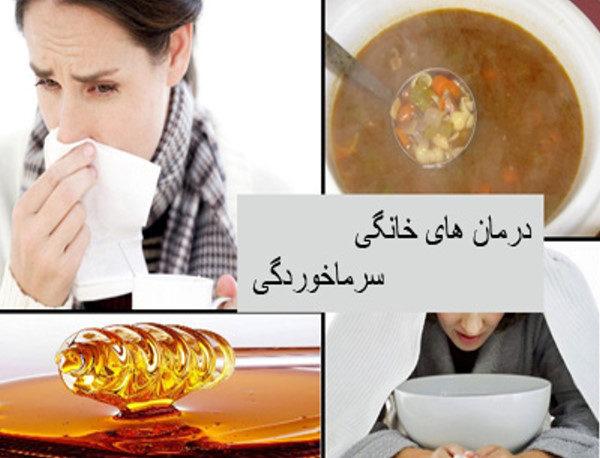 با این توصیه ها سرماخوردگی را طی ۲۴ ساعت درمان کنید