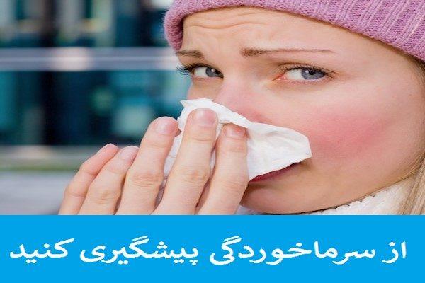 معرفی ۱۳ عامل برای دوری از سرماخوردگی
