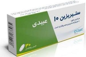 آشنایی با داروی ستیریزین از دسته داروهای آنتی هیستامین