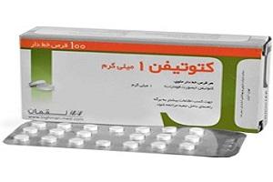 آشنایی با داروی کتوتیفن از دسته داروهای آنتی هیستامین