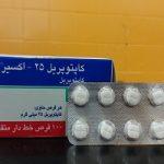آشنایی با داروی کاپتوپریل از دسته داروهای قلبی عروقی