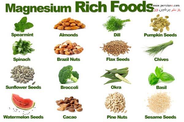 منابع منیزیم در مواد غذایی