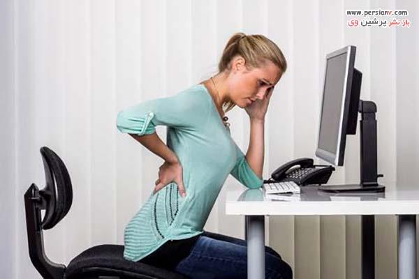 کمر درد هنگام نشستن