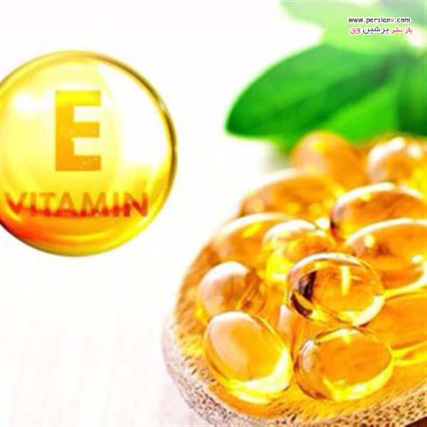 مصرف ویتامین E