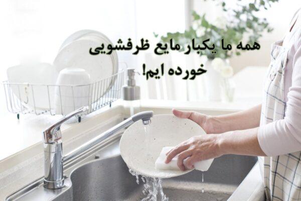مایع ظرفشویی به جا مانده را نخورید