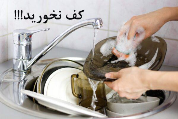 آبکشی آسان