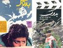 فیلمنامهای که رهبر انقلاب را عصبانی کرد