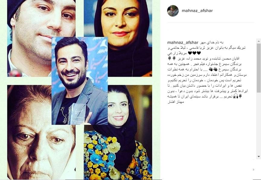مهناز افشار و واکنش به حواشی جشنوار فجر: خودمان، خودمان را تحریم نکنیم | عکس