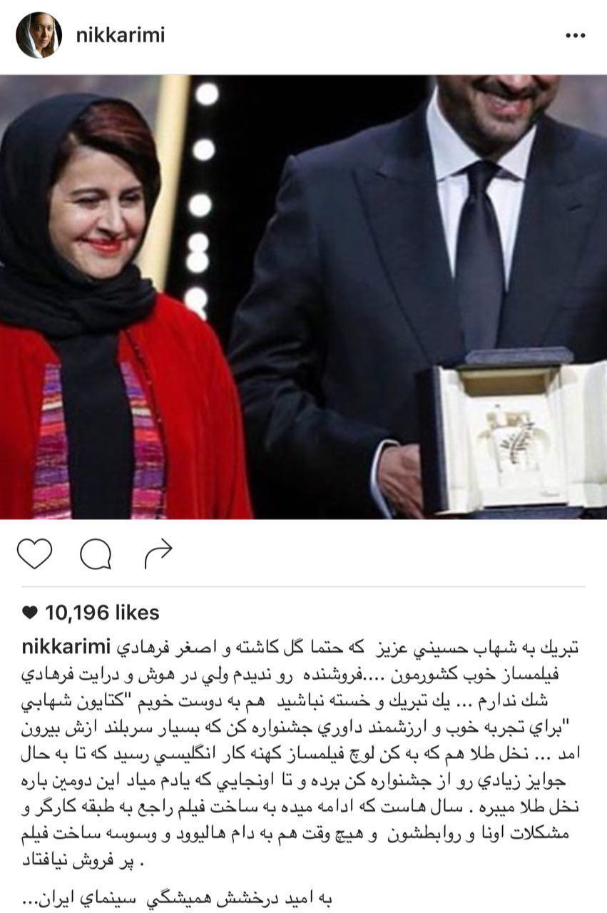تبریک نیکی کریمی به شهاب حسینی و اصغر فرهادی و تعریف از دانهای هالیوود +عکس