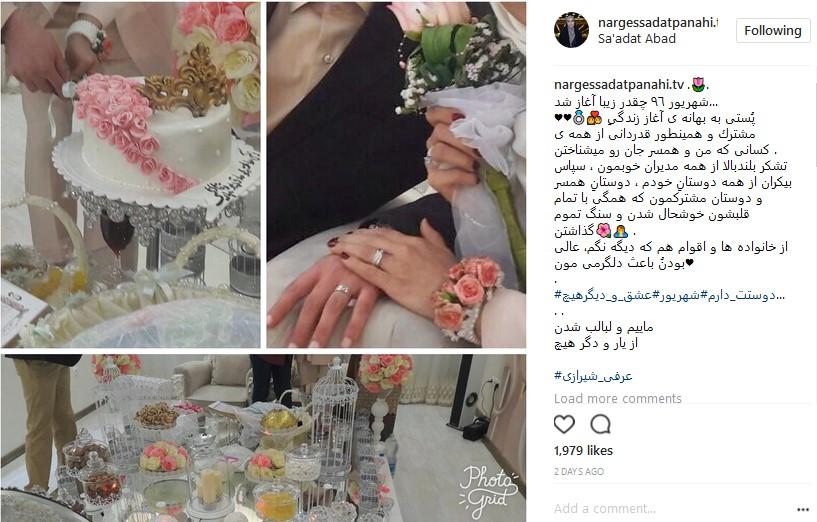 عروسی نرگس سادات پناهى