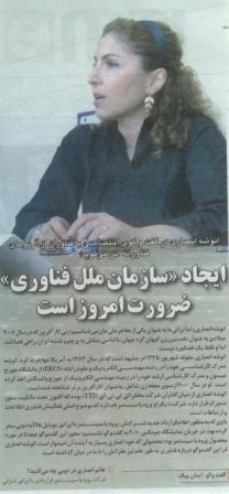 کشف حجاب زن فضانورد ایرانی در روزنامه داخلی+عکس