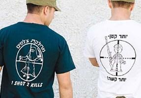 آرزوی جوان اسرائیلی درباره فلسطینیها +عکس