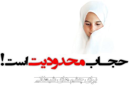 عکس:حجاب محدودیت است!