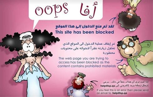 عکس: صفحه فیلترینگ اینترنت در کشور قطر