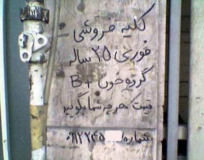 عکس: فقط ببینید ناراحت نشید یه آگهی