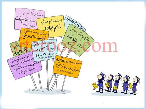 عکس دختران ایران در 3 کاریکاتور! جالبه!