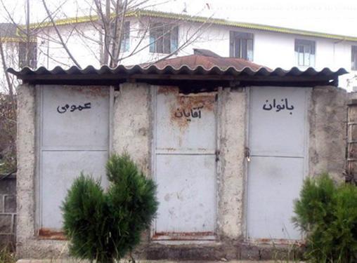 عکس: یک توالت عمومی واقعی