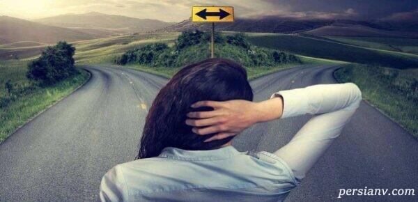 ضعف در تصمیم گیری چرا نمیتوانم تصمیم بگیرم!؟