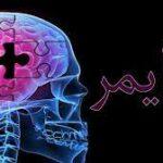 مجموعه آزمون های حافظه به منظور تشخیص بیماری آلزایمر