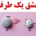عشق یکطرفه : کسی را دوست دارید که دوستتان ندارد؟