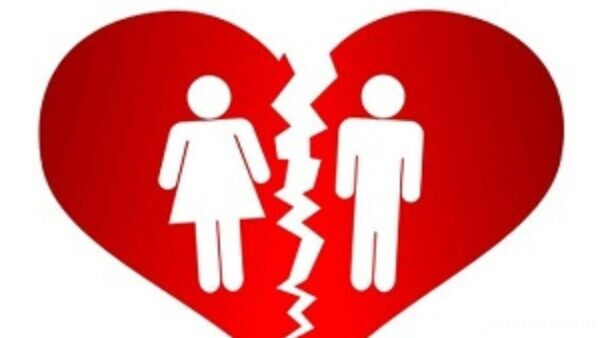 آیا در روابط با همسرتان دچار طلاق عاطفی شده اید؟ + آزمون