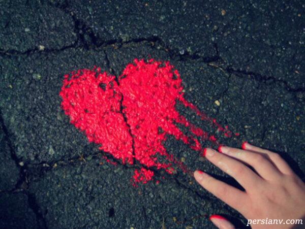 درمان شکست عشقی