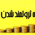 رفتاری که برای ثروتمند شدن از ثروتمندان باید یاد بگیرید