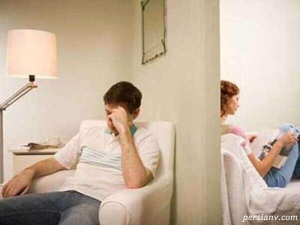 کم حرفی میان زن و شوهر نشان خطرناکی است مواظب باشید
