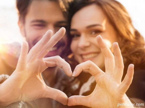 لذت بردن از زندگی مشترک