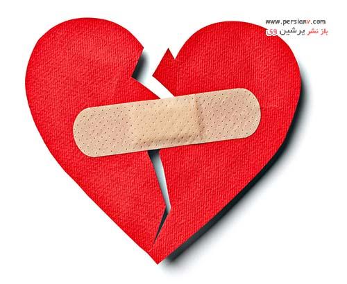 درمان قلب شکسته