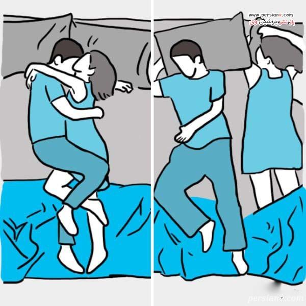 روانشناسی خوابیدن زوجین