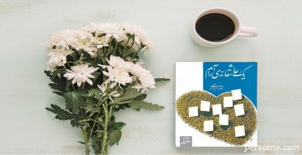 5 کتاب از نویسندگان ایرانی که از عشق برای شما سخن خواهند گفت