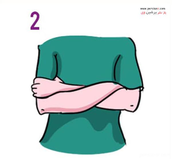 دست چپ روی بازوی راست