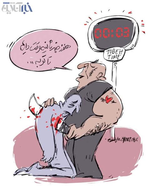 توبه اراذل + کاریکاتور