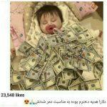 عکس های خنده دار ۴۸۸ | از اگه مدیریت لامبورگینی رو به ایران بدن تا جشن دمر شدن بچه!!!