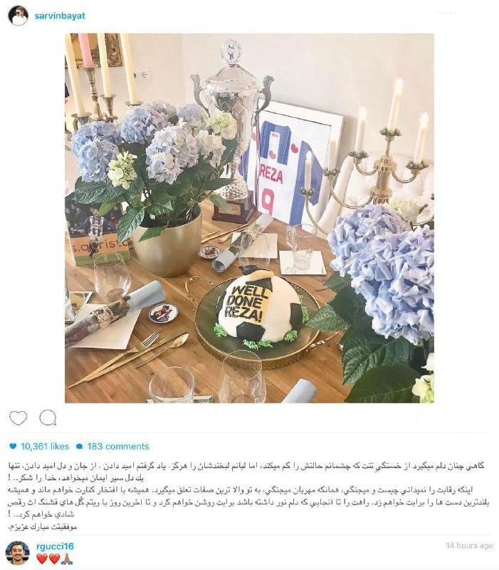 تبریک همسر رضا قوچان نژاد