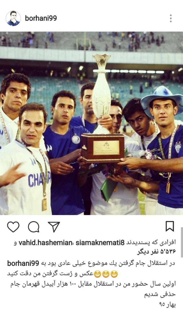 عکس آرش برهانی از جام گرفتن در استقلال