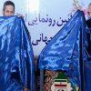 مراسم رونمایی از فرش های جام جهانی ۲۰۱۸ روسیه در تبریز!