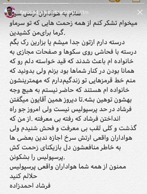 خداحافظی فرشاد احمدزاده