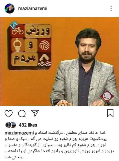 بهرام شفیع مجری