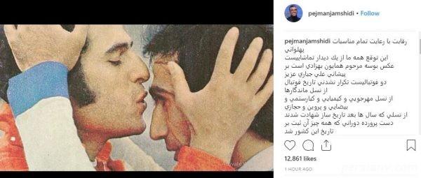 پست اینستاگرام پژمان جمشیدی
