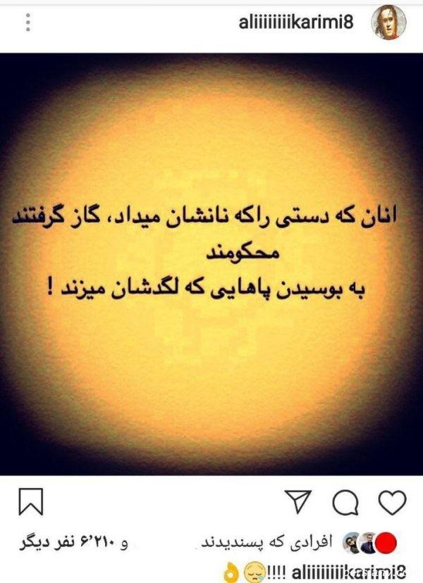 پست جدید علی کریمی در اینستاگرام